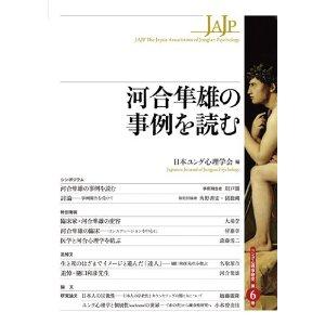 JAJP河合隼雄の事例を読む