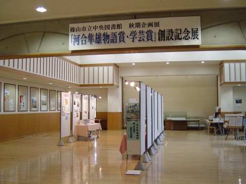 篠山図書館展示